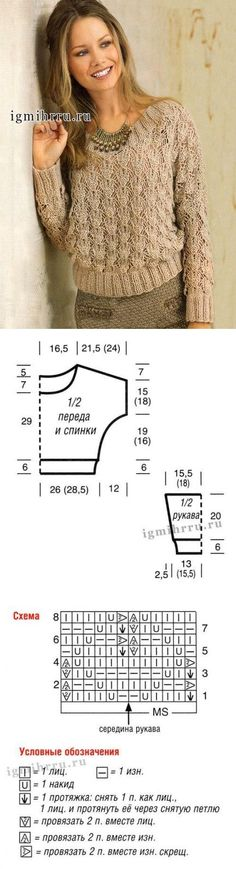 Пуловер ... ♥ Deniz ♥