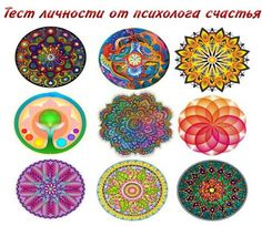 Mandalas reflect a certain state of the world inside a person. Mandalas are circles which Buddhists use to represent the Universe and they are seen as matrices Psychic Abilities Test, Personal Qualities, How To Find Out, How To Become, Happy, Blog, Pictures, Psychology, Buddhists