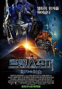 트랜스포머: 패자의 역습  (Transformers: Revenge Of The Fallen, 2009)