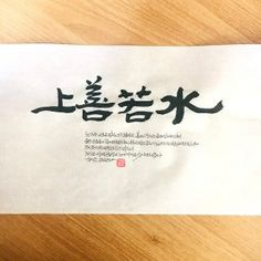 Chinese Calligraphy, Caligraphy, Chinese Style, Chinese Art, Buddha Art, Chinese Painting, Restaurant Design, Things To Think About, Writing
