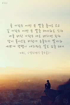 클리앙 > 사진게시판 5 페이지 Wise Quotes, Famous Quotes, Inspirational Quotes, Korean Handwriting, Korean Writing, Korean Quotes, My Motto, Learn Korean, Typography