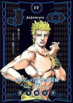 JoJonium 17 書店用ポスター