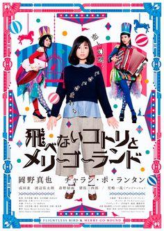 k_terrasawa_posters_cinema_graphisme_japonais_inspiration_blog_07