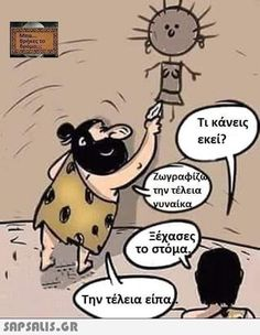 Greek Memes, Funny Greek Quotes, Funny Stories, Just For Laughs, Marketing Digital, Akita, Funny Photos, Laughter, Like4like