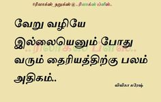 Boldness Tamil
