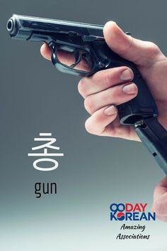 How could you remember 총 (gun)? Reply in the comments below with your association!