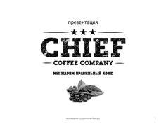 Пример разработки маркетинг-кит для кофейной компании.