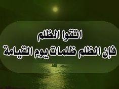 لماذا الظلم يا أبى لماذا ؟؟ Arabic Quotes, Islamic Quotes, Happy Birthday Messages, Oppression, Beautiful Words, Places To Visit, Sayings, Google, Religion