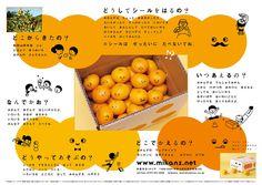 MARU WORK  ARCHIVE - みかんず(2012) B級品みかんの商品開発、パッケージ » official site