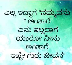 Kannada Love Quotes Status Cheat Sad ಪರತ ದಖ Images