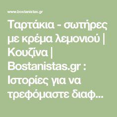 Ταρτάκια - σωτήρες με κρέμα λεμονιού | Κουζίνα | Bostanistas.gr : Ιστορίες για να τρεφόμαστε διαφορετικά