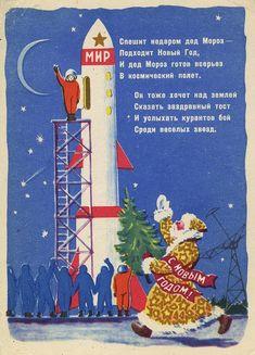 """Предлагаю вашему вниманию подборку открыток """"С НОВЫМ ГОДОМ!"""" 50-60-х годов. Моя самая любимая - открытка художника Л.Аристова, где запоздавшие прохожие спешат домой. С таким удовольствием всегда её разглядываю! Будьте осторожны, под катом аж 54 скана! (""""Советский художник"""", художники…"""