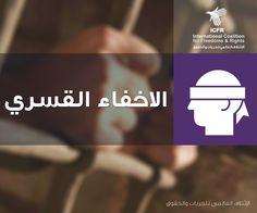 الأمن المصري يخفي الطالب محمد حسيني عبد الله قسرياً