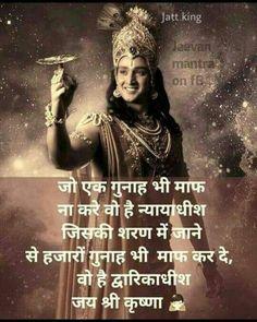 Krishna Quotes In Hindi, Radha Krishna Love Quotes, Lord Krishna Images, Hindi Quotes, Jai Shree Krishna, Krishna Radha, Hare Krishna, Karma Quotes, Reality Quotes