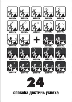 24 способа достичь успеха! Картинка помогла нам купить первую квартиру!