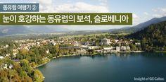 동유럽 여행기 2 – 눈이 호강하는 동유럽의 보석, 슬로베니아 http://www.insightofgscaltex.com/?p=27990