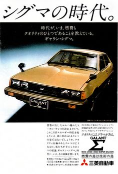 1980 Mitsubishi Galant (Japan) | by IFHP97