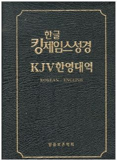 KJV bible Bilingual edition Korean and English NEW 2 Languages Christian Gift