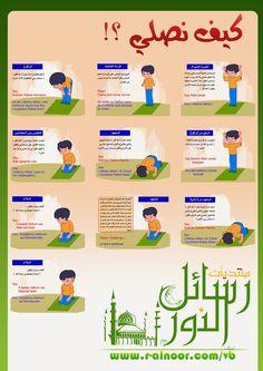تعليم الصلاة للاطفال بدون نت Cartaz ...