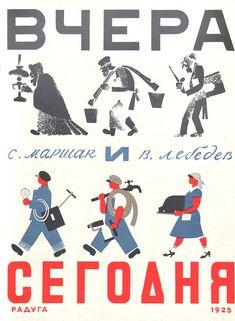 Vladimir Lebedev--Yesterday (black) and today (red)
