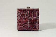 대한민국의 국새 - Wikiwand Good Old, Cover Photos, Flask, Coin Purse, Coin Purses