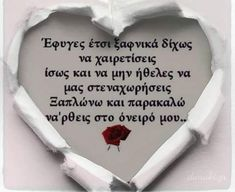 Condolences, Greek Quotes, I Miss You, My Father, Diy And Crafts, Life Quotes, Quote Life, Quotes About Life, Miss You