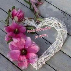 Good week with love Good Night, Good Morning, Greek Language, Grapevine Wreath, Beautiful, Birthday Memes, Photography, Decor, Greek