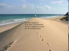 Τη θάλασσα τη γαλανή (Άννα Καραμπεσίνη - Σαρρή)