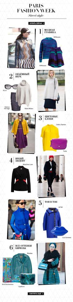 Письмо «Вдохновляйтесь лучшими street style образами с Недели моды в Париже!» — BOUTIQUE.RU: Новости и рассылки — Яндекс.Почта