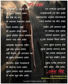 Marathi Quotes On Life, Marathi Poems, My Friend Quotes, Girl Quotes, True Feelings Quotes, Good Life Quotes, Cute Love Songs, Love Poems, Love Letters Quotes