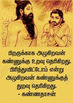 Quotations, Qoutes, Life Quotes, Tamil Motivational Quotes, Golden Quotes, English Quotes, Read More, Positive Quotes, Spirituality