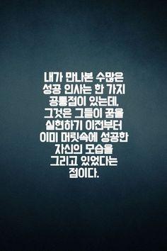 하버드에서 알려주는 5가지 성공법칙 :: 공부습관 독서습관 Wise Quotes, Inspirational Quotes, Typography, Lettering, Korean Language, Good Advice, Proverbs, Cool Words, Sentences