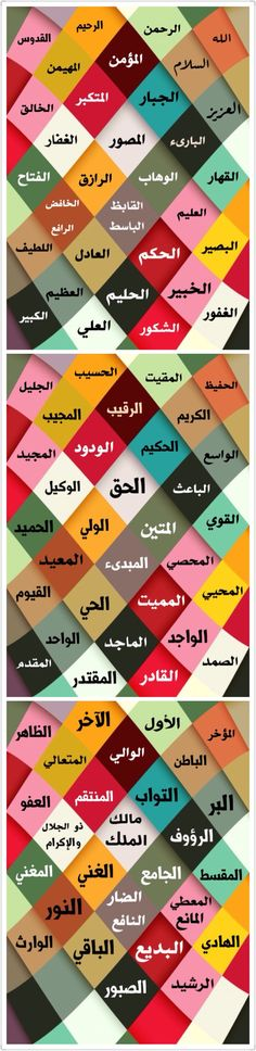 99 Names of Almighty Allah (s.a.w) ♥♥♥♥♥