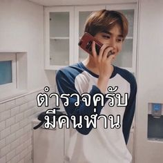 Exo Memes, Dankest Memes, Funny Mems, Meme Template, Stupid Funny Memes, Me Too Meme, Akatsuki, Jaehyun, Funny Moments