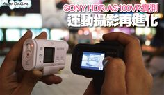SONY 單機 HDR-AS100V,而搭配遙控器的型號則是HDR-AS100VR