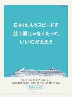 good design company | 飛鳥 Brochure Cover, Brochure Design, Copy Ads, Flyer And Poster Design, Japanese Typography, Composition Design, Japanese Poster, Japanese Graphic Design, Poster Ads