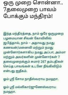 Tamil Motivational Quotes, Tamil Love Quotes, Inspirational Quotes, Devotional Quotes, Faith Quotes, Life Quotes, Vedic Mantras, Hindu Mantras, Hindu Rituals