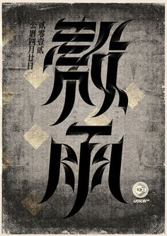 24 Solar Terms of China-Gu Yu Chinese Characters Typography #Calligraphy