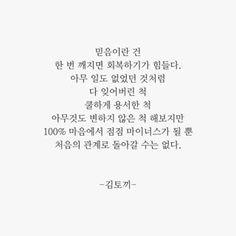 믿음이 깨져버렸는데 처음의 관계로 돌아갈 수 있을리가 없지. Wise Quotes, Movie Quotes, Famous Quotes, Inspirational Quotes, Cool Words, Wise Words, Korean Phrases, Korean Drama Quotes, Love Actually