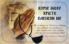 """Orthodox Anthology: Some sayings of the Holy Fathers about """"Jesus Pray. Prayer Quotes, Words Quotes, Wise Words, Sayings, Orthodox Prayers, Orthodox Christianity, Prayers Of The Saints, Religion Quotes, Jesus Prayer"""