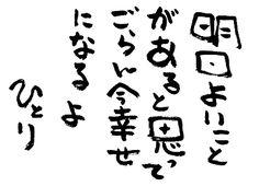 #hitorisan - 43. 明日よいことがあると思ってごらん。今幸せになるよ。斎藤一人(さいとうひとり)
