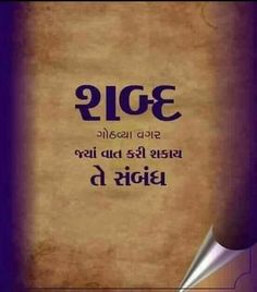 Gujarati gujarati relationship quotes, life quotes и gujarat Rain Quotes, True Quotes, Words Quotes, Audi R8 V10, Good Morning Friends Quotes, Morning Quotes, Positive Business Quotes, Besties Quotes, Real Friendship Quotes