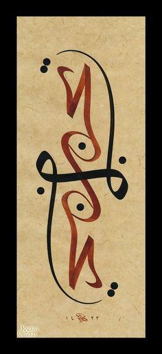 "Surah Tauba:40 -- ""Do not grieve indeed Allah is with us."""