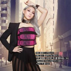 Beautiful Photos of CL for Maybelline New York 'The Magnum Barbie' Mascara Chaelin Lee, Kpop Girl Bands, Lee Chaerin, Cl Fashion, Cl 2ne1, Sandara Park, Asian Celebrities, Yg Entertainment, Korean Singer