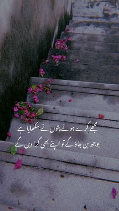 Inspirational Quotes In Urdu, Poetry Quotes In Urdu, Best Urdu Poetry Images, Love Poetry Urdu, Islamic Love Quotes, Urdu Quotes, Qoutes, Wise Quotes, Iqbal Poetry