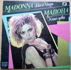 MADONNA Kamo Geba 1984 Bulgarian Issue Rare Vinyl Lp Album Record BTA11999 #1980sDancePopElectroSynthPopRock