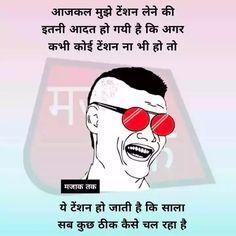 Funny School Jokes, Funny Jokes In Hindi, Very Funny Jokes, School Humor, Funny Quotes, Funny Memes, Hilarious, Funny Feeling, Good Morning Messages