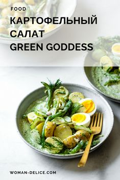 Летние обеды: салат Green Goddess от Bojon Gourmet – Woman & Delice