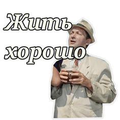 Набор стикеров для Telegram «Кавказская пленница» Russian Humor, Soviet Art, Lol, My Favorite Things, Memes, Funny, Sports, Image, Jokes