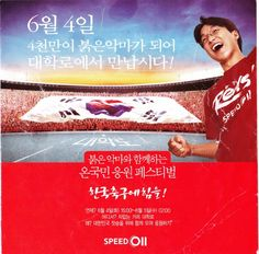 10 years ago today at Busan... Korea won their first World Cup match, 2:0 win over Poland
